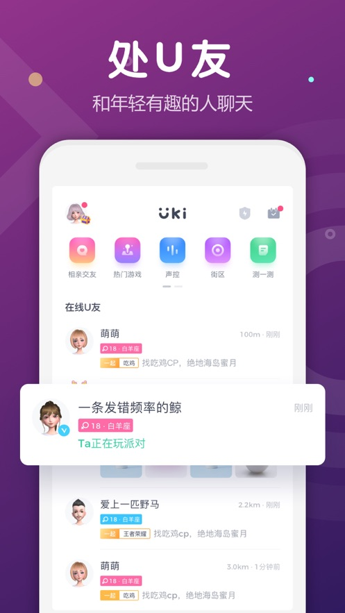 Uki - 有趣的人在等你 App 截图