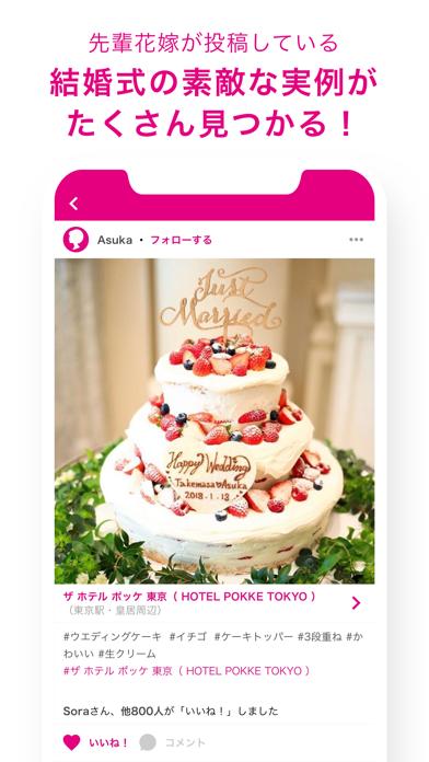 ゼクシィPokke  花嫁たちのウエディングフォト ScreenShot0