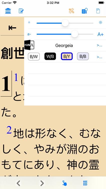 聖書 (Japanese Bible) screenshot-3