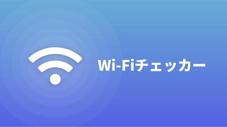 Wi-Fiチェッカー screenshot-4