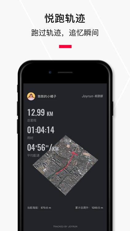 Joyrun - Focus on running screenshot-4