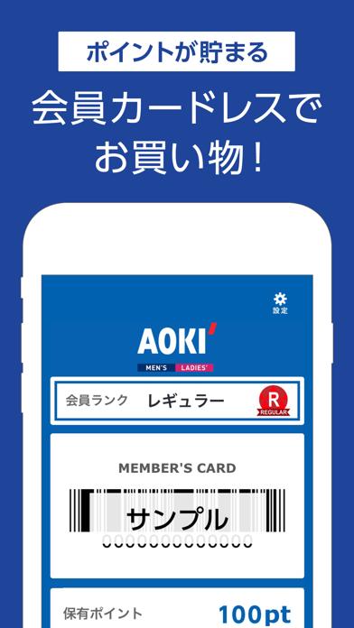 AOKIメンバーズアプリのおすすめ画像1