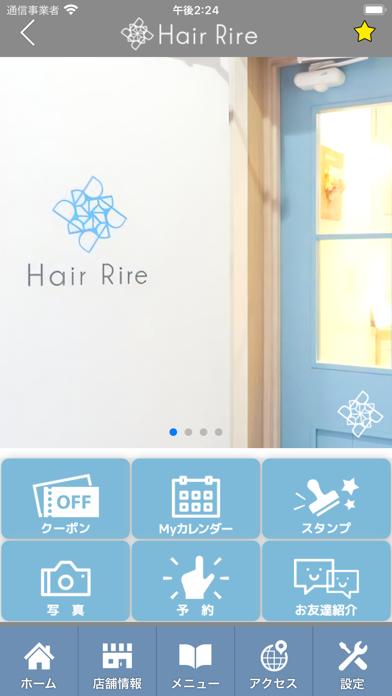 Hair Rire【ヘアリール】公式アプリ紹介画像2