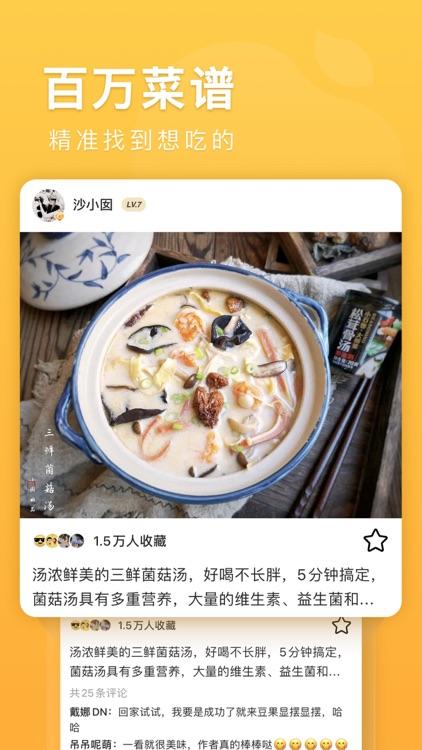 豆果美食-菜谱食谱视频菜谱大全 screenshot-0