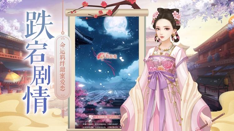 后宫娴妃传-宫斗游戏 screenshot-3