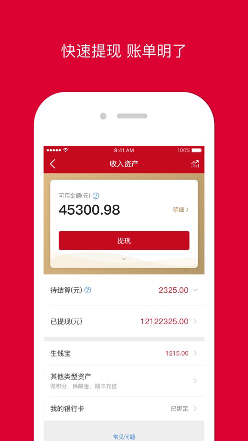 微店店长版 - 手机开店用微店 App 截图