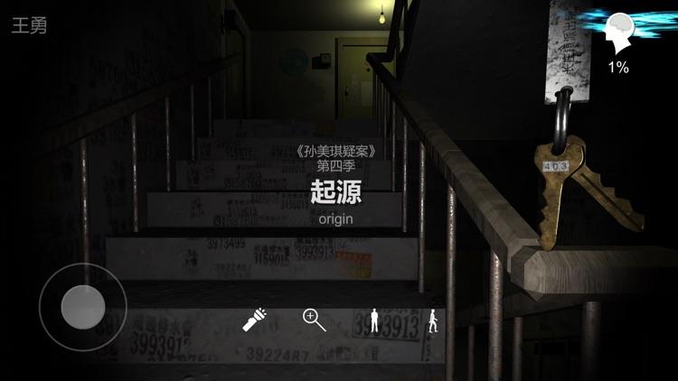 孙美琪疑案:王勇 screenshot-0