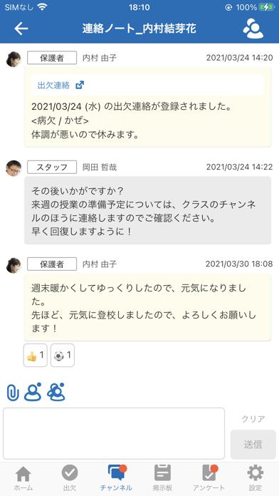 ツムギノ紹介画像5