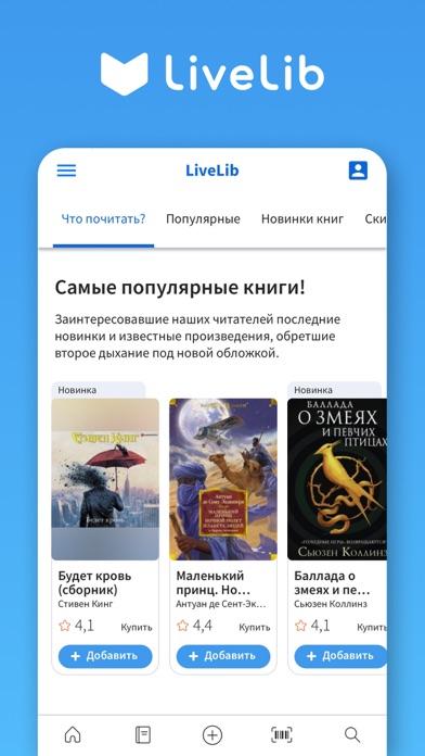 LiveLib Screenshot