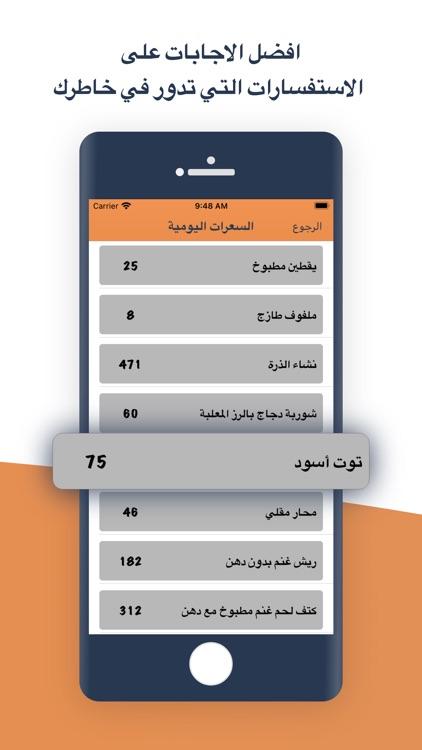 حساب السعرات الحرارية screenshot-6
