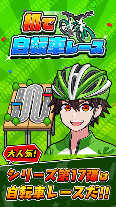 机で自転車レースのおすすめ画像1