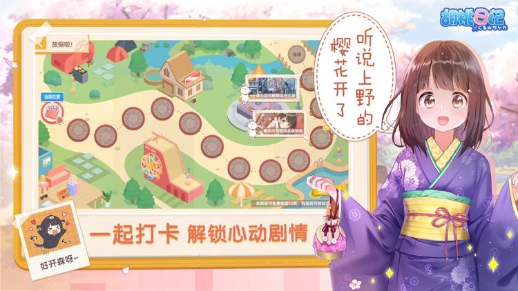 胡桃日记 screenshot-3
