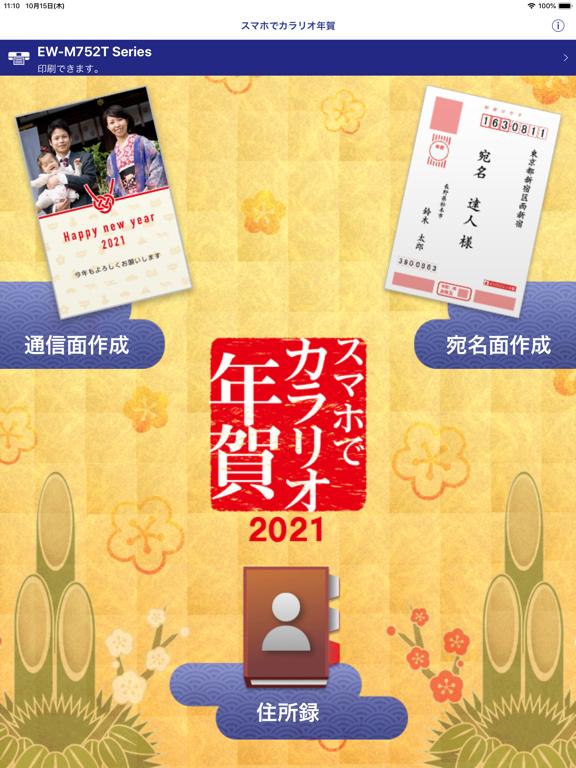 https://is2-ssl.mzstatic.com/image/thumb/PurpleSource114/v4/76/c1/c5/76c1c526-dbfe-e146-36b1-7a566cdc6792/b7281ba6-681c-4eec-a31f-f68cccda169e_jp_iOS-iPad-Pro-12.9-in_G2_1.PNG/576x768bb.png