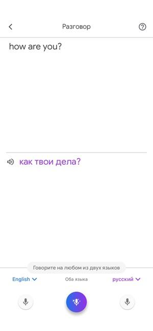App Store Google Perevodchik