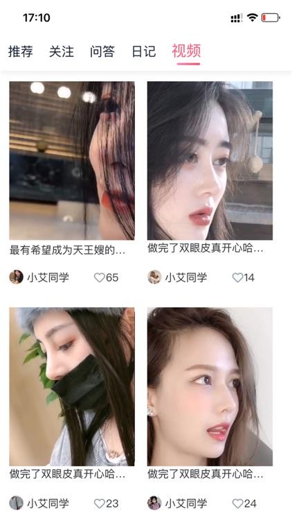 艾美严选 screenshot-1