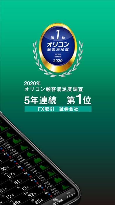 パートナーズFX マネパのFX取引・トレードアプリ ScreenShot1