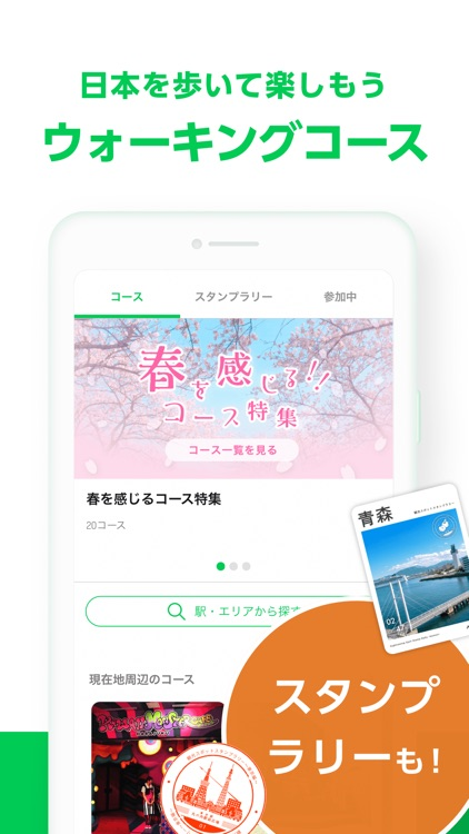 ALKOO(あるこう) by NAVITIME screenshot-5