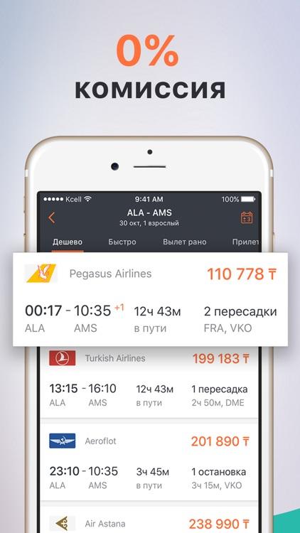 Авиабилеты дешево - Santufei screenshot-3