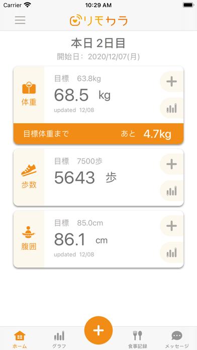 リモカラ/エス・エム・エス/健康アプリのおすすめ画像1