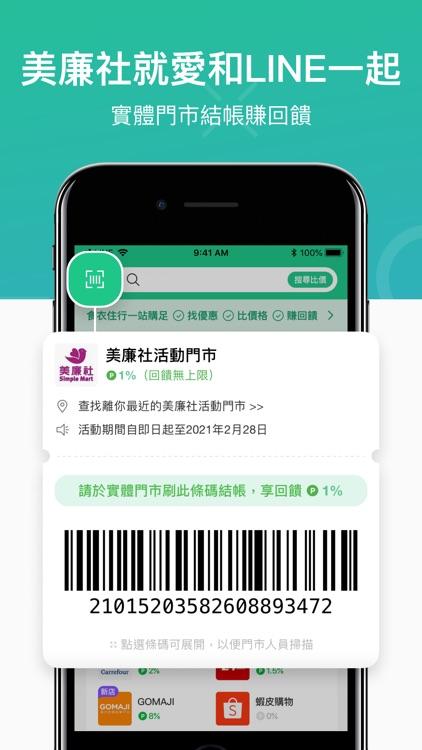 LINE購物 screenshot-6