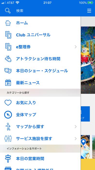 ユニバーサル・スタジオ・ジャパン 公式アプリ ScreenShot1