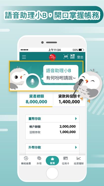 中國信託行動銀行 Home Bank screenshot-3