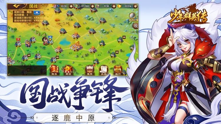 少年群英传 - 真三国策略卡牌手游 screenshot-4