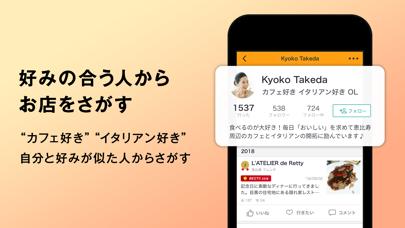 Retty-美味しいお店が探せるグルメアプリ ScreenShot3