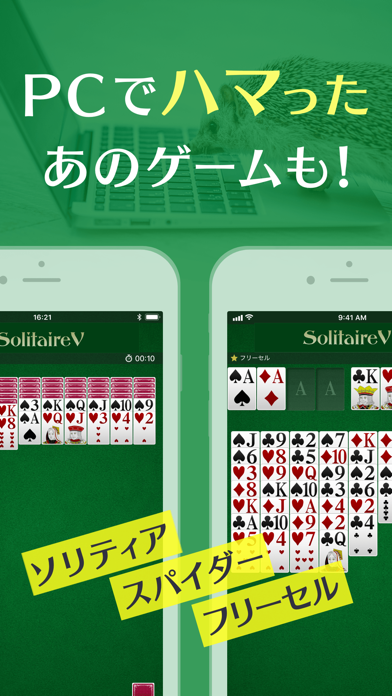 ソリティアV ScreenShot3