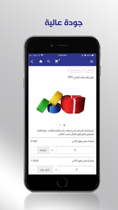 Salim Kittanehلقطة شاشة3