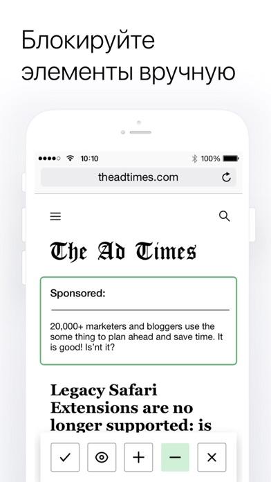 Скриншот №3 к AdGuard Pro — adblock