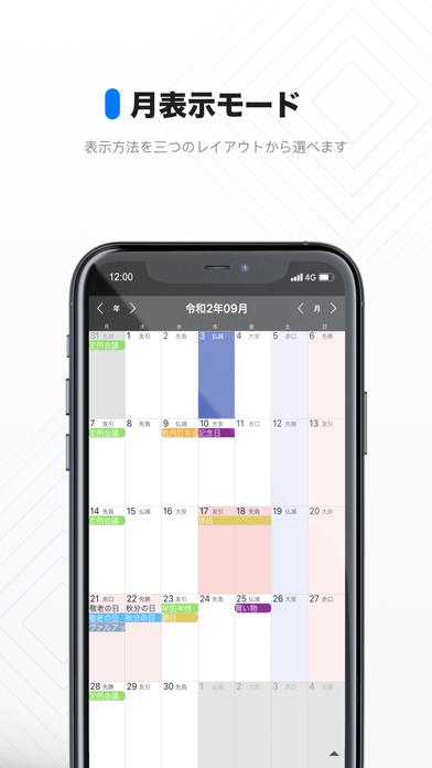 ハチカレンダー2 Pro ScreenShot0