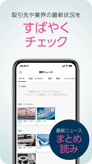 日経テレコン/国内最大級の会員制ビジネスデータベース ScreenShot2