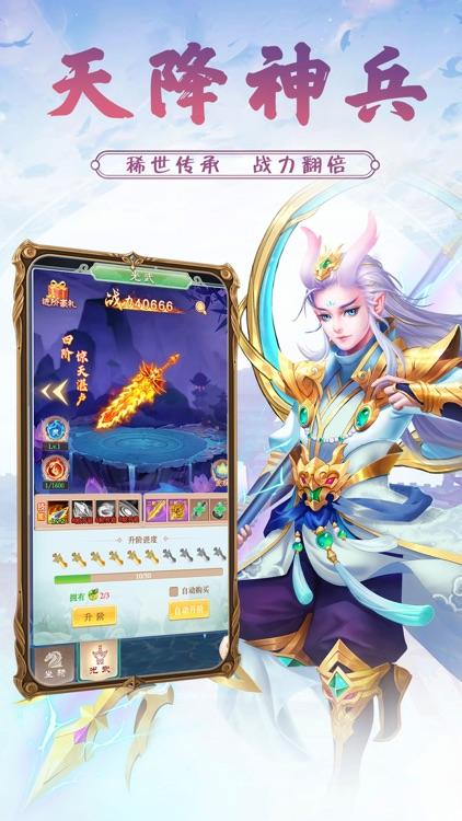 修仙争霸-热血国风动作手游 screenshot-4