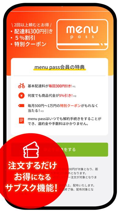 menu(メニュー)デリバリー&テイクアウトアプリのおすすめ画像5