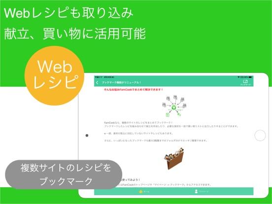 FamCook - 食コミュニケーションアプリのおすすめ画像3