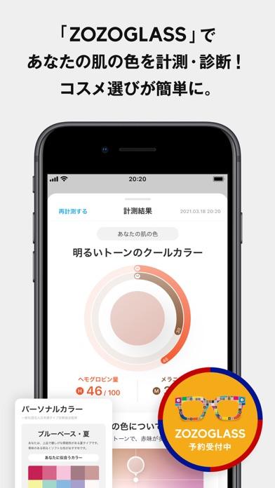 ZOZOTOWN ファッション通販 ScreenShot2