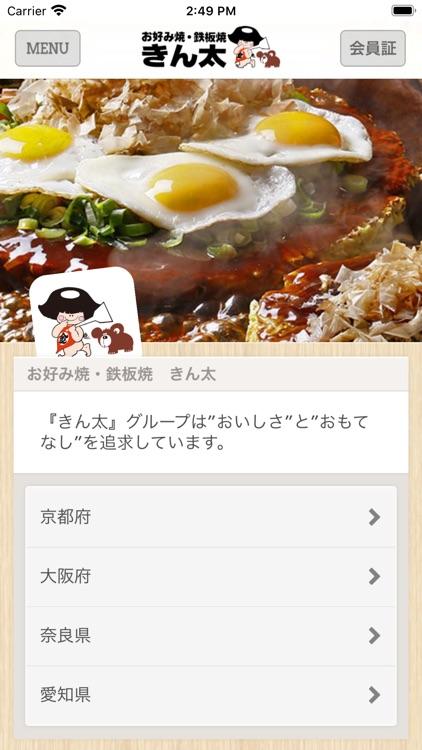 きん太公式アプリ screenshot-4