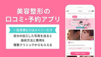 美容整形・美容医療の口コミ・予約アプリ 美容外科検索メイリーのおすすめ画像1
