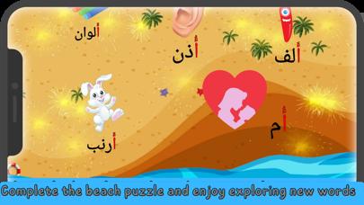 Nimnim – Kids Arabic Learning screenshot 9
