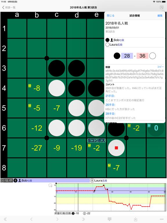 棋譜Boxのおすすめ画像3
