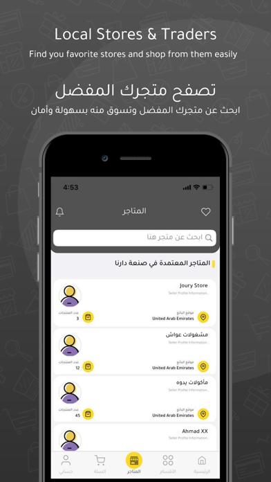 Sanaat Darnaلقطة شاشة3