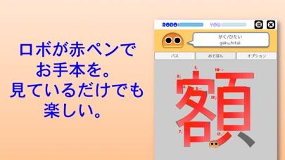 書き順ロボ 漢字五年生。 ScreenShot3