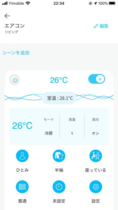 LiveSmart利用者アプリ紹介画像3