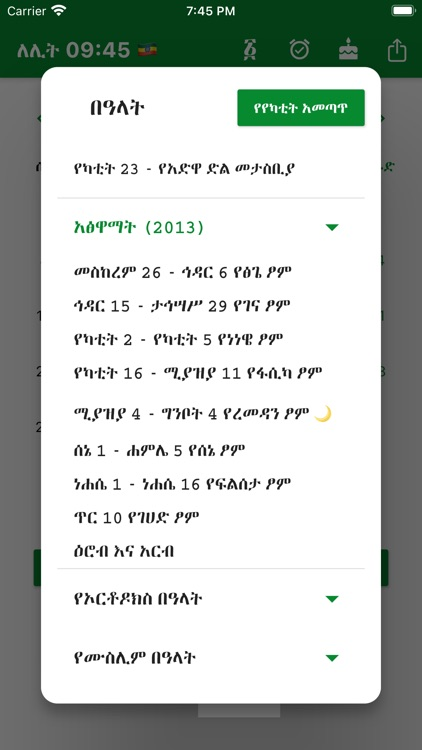 Ethiopian Calendar & Converter