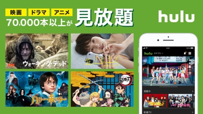 Hulu / フールー 人気ドラマや映画、アニメなどが見放題 ScreenShot0