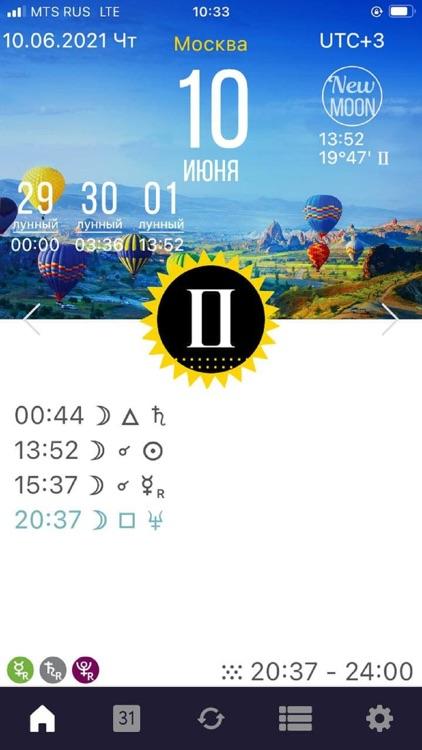 Sky Calendar 2021 screenshot-3