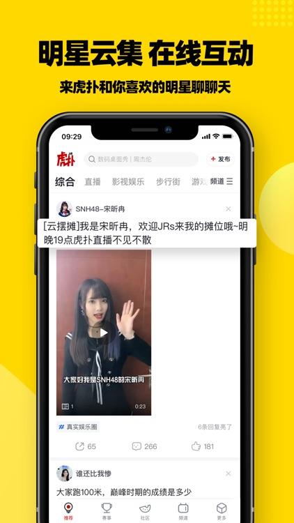 虎扑-篮球足球游戏影视 screenshot-3