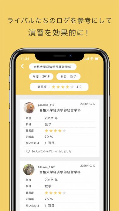 解きログ-大学過去問記録アプリ紹介画像3