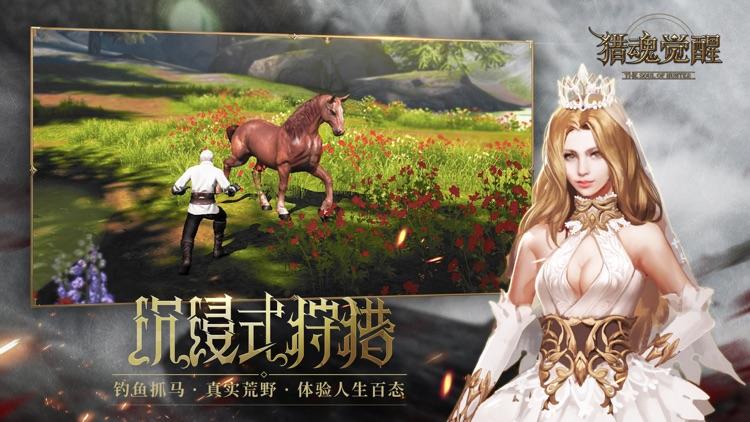 猎魂觉醒-逆流镰影 screenshot-5
